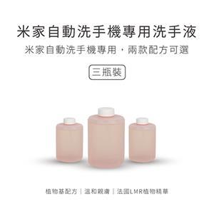 米家 自動洗手機洗手液 ( 泡沫洗手液(三入)-氨基酸 )