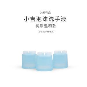 米家 小吉洗手液3入-藍