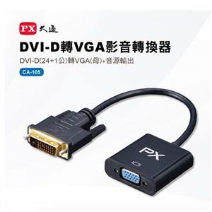 大通DVI-D轉VGA(CA-105)