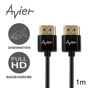 【AVIER】1M ABS超薄HDMI線(1.4版)支援4K/2K AM410P1