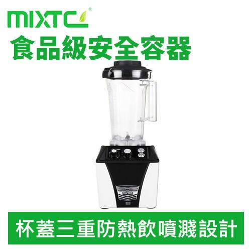MIXTEC 美斯德克 1.8L 專業 多功能 生機調理機  MB-7A