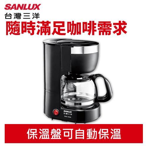 SANLUX 台灣三洋 4人份 美式 咖啡機 SAC-04A