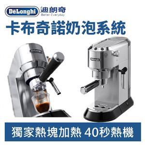 DeLonghi 迪朗奇 義式濃縮 咖啡機 EC680.M 銀