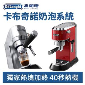 DeLonghi 迪朗奇 義式濃縮 咖啡機 EC680.R 紅