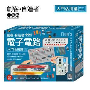 Flags 創客‧自造者工作坊 電子電路 (入門活用篇) FM612A
