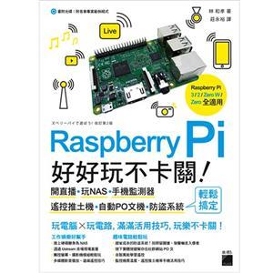 Raspberry Pi 好好玩不卡關 FS787