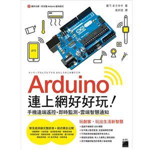 Arduino 連上網好好玩! (附CD) FS788