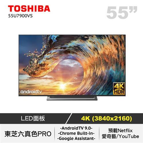 TOSHIBA 55型4K安卓智慧液晶顯示器  55U7900VS