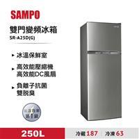 聲寶250L變頻雙門冰箱  SR-A25D(G)