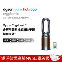 Dyson 三合一涼暖空氣清淨機 黑  DYSONHP06K