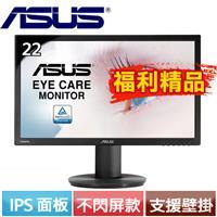 【福利精品★】ASUS華碩 22型 超低藍光護眼螢幕 VP229HAL