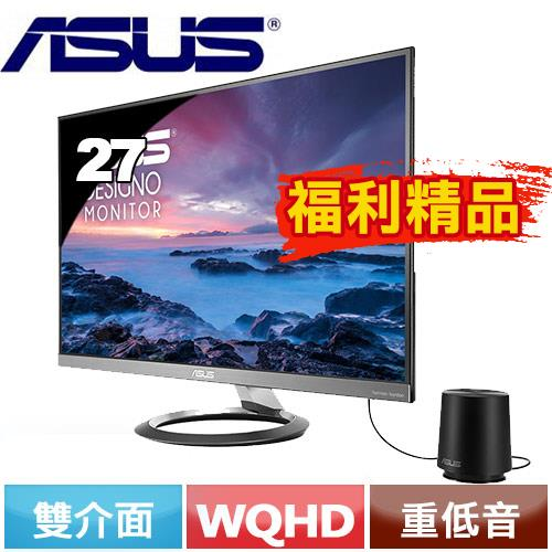 【福利精品★】ASUS華碩 Designo MZ27AQ 無框美型液晶螢幕