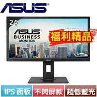 【福利精品★】ASUS華碩 24型 商用專業型螢幕 BE24AQLBH