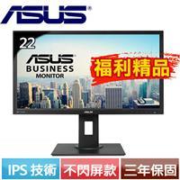 【福利精品★】ASUS華碩 22型 商用專業螢幕 BE229QLBH