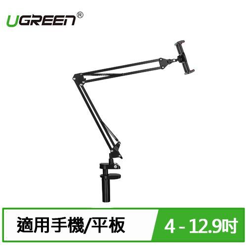 UGREEN 綠聯 夾桌懸臂式手機平板支架(4-12.9寸)