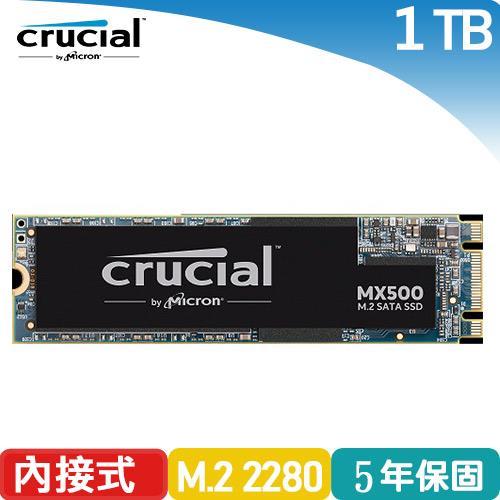 Micron Crucial MX500 1TB (M.2 Type 2280SS) SSD【限時下殺↘】