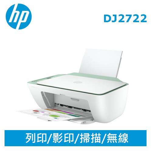 HP Deskjet 2722 相片噴墨多功能事務機 (7FR59A)