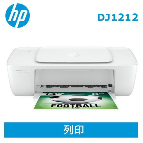 HP Deskjet 1212 輕巧亮彩噴墨印表機 7WN07A
