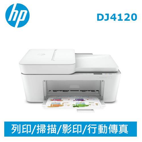 HP DeskJet Plus 4120 無線多功能事務機 (7FS88A