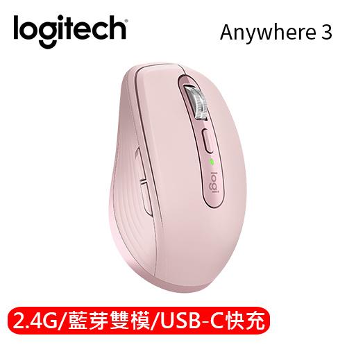 Logitech 羅技 MX Anywhere 3無線滑鼠 玫瑰粉