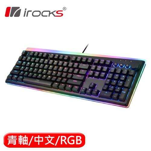 i-Rocks 艾芮克 K71M RGB 機械電競鍵盤 青軸 中文