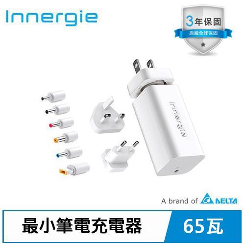 台達電 Innergie 65U PRO 65瓦 筆電充電器 國際版【加碼送 Innergie 手機清潔組】