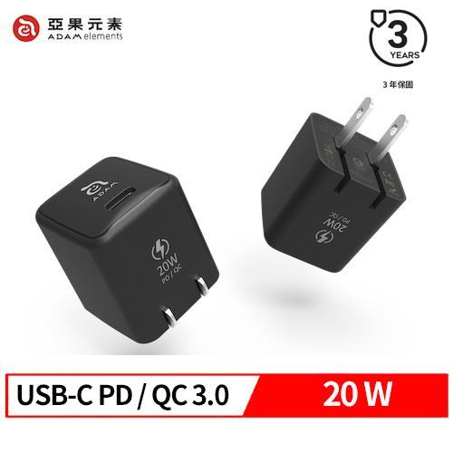 【亞果元素】ADAM OMNIA X1 PD/QC 20W 充電器-黑