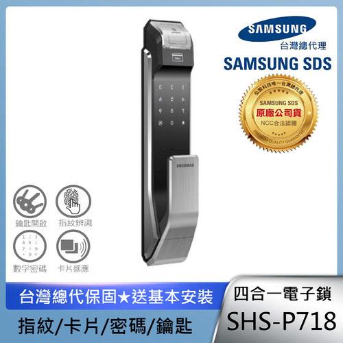 SAMSUNG 三星 SHS-P718 四合一推拉型電子鎖 指紋密碼感應卡鑰匙(含安裝/總代理公司貨)