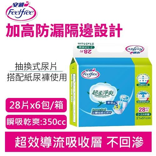 【安親】立體抽換式尿片-超柔淨爽型 (28片x6包)  可搭配成人紙尿褲使用