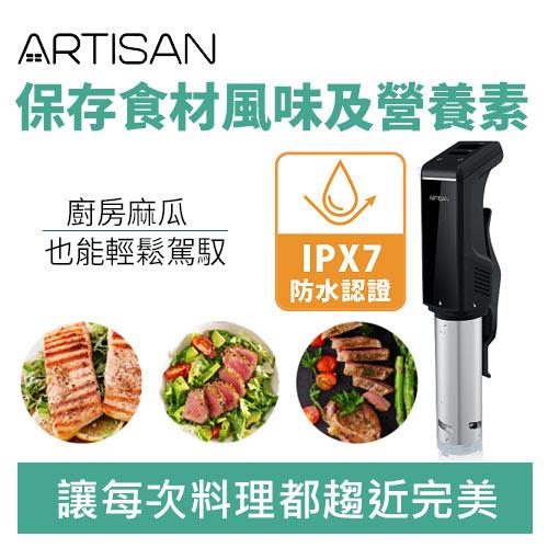 ARTISAN SV01 低溫烹調舒肥機