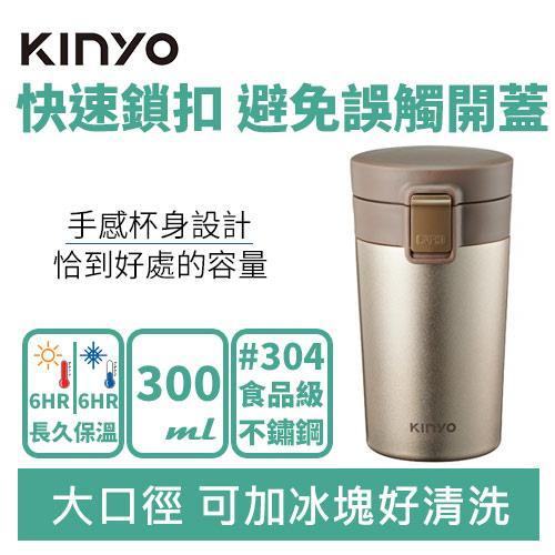 KINYO KIM-35GD 不鏽鋼咖啡保溫杯 300ml 金