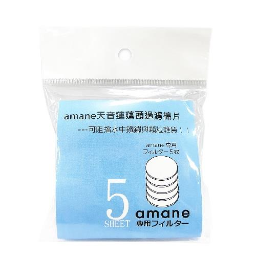 amane 天音蓮蓬頭過濾棉片(5入)