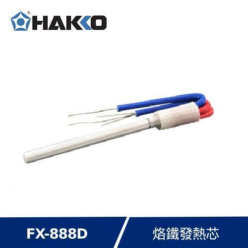 HAKKO FX-888D專用 發熱體 AC110V