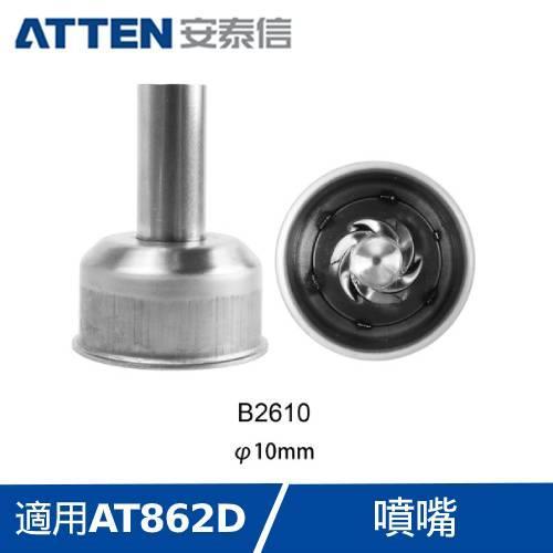 ATTEN安泰信  AT862D專用噴嘴 (型號B2610) 10mm