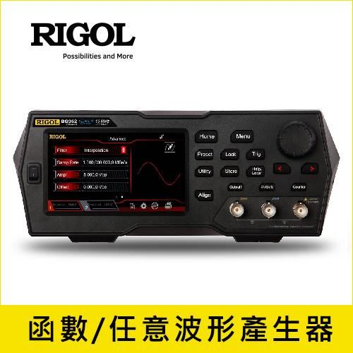 RIGOL DG952 雙通道 50MHz 函數/任意波形信號產生器