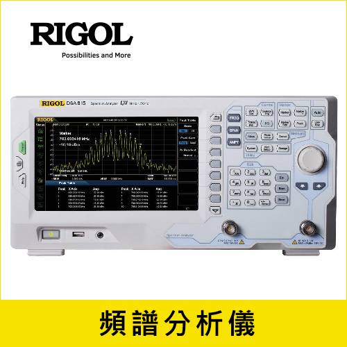 RIGOL 多合一頻譜分析儀 DSA815