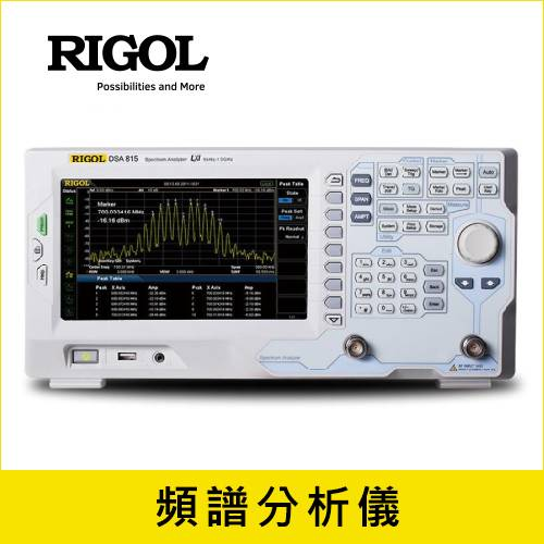 RIGOL 1.5GHz多合一頻譜分析儀 DSA815-TG