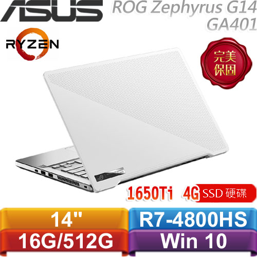 ASUS華碩 ROG Zephyrus G14 GA401II-0091D4800HS 月光白(無燈版)