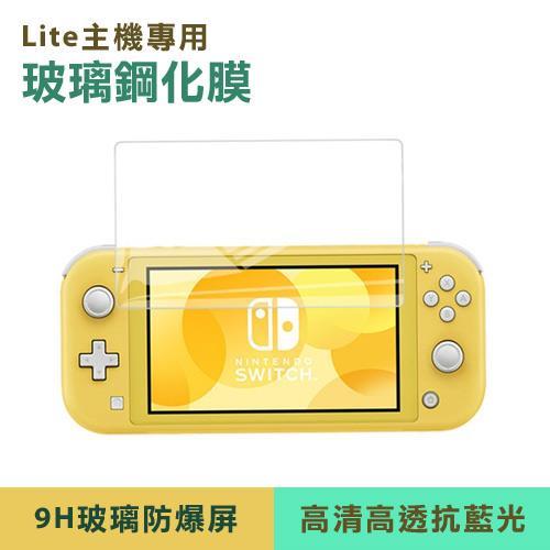 任天堂 Nintendo Switch Lite 主機專用9H玻璃鋼化膜
