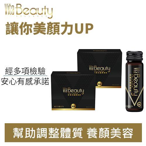 VitaBeauty玫瑰石榴膠原飲HA (50mlx8瓶/盒) 2盒組