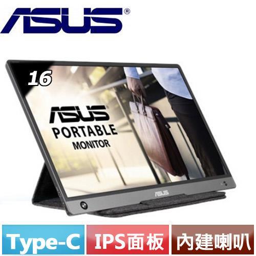 R1【福利品】ASUS華碩 16型 IPS可攜式螢幕 MB16AH