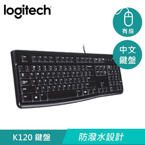 Logitech 羅技 K120 USB有線鍵盤 中文