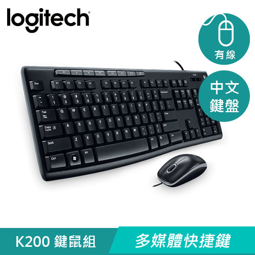 Logitech 羅技 MK200 USB有線鍵盤滑鼠組 中文