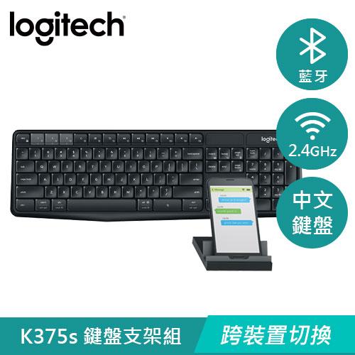 Logitech 羅技 K375s 跨平台無線/藍牙鍵盤支架組合 中文