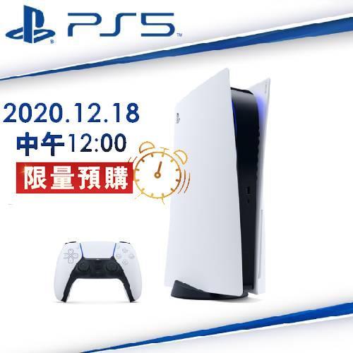 【12/18預購開賣】SONY PS5 標準光碟版主機-CFI-1018A01