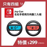【限量四組】任天堂Switch Joy-Con左右手把用方向盤二入組(不含手把