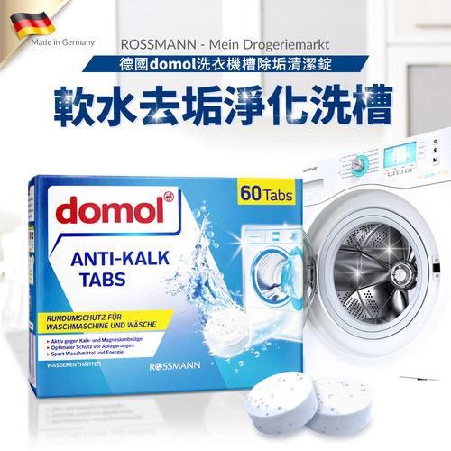 德國Domol 洗衣槽除垢清潔錠(12g*60錠)/盒