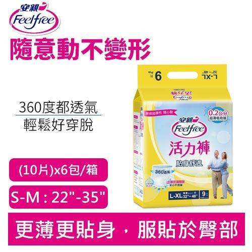 【安親】貼身舒適活力褲 S-M號 成人紙尿褲(10片x6包/箱)