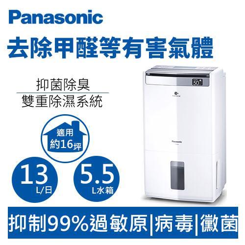 Panasonic 國際牌 F-Y26JH 13公升WiFi/W-HEXS 雙重高效清淨除濕機