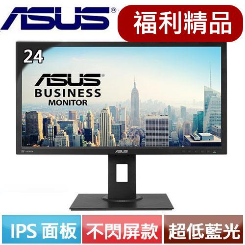 【福利精品】ASUS華碩 24型 商用專業型螢幕 BE24AQLBH